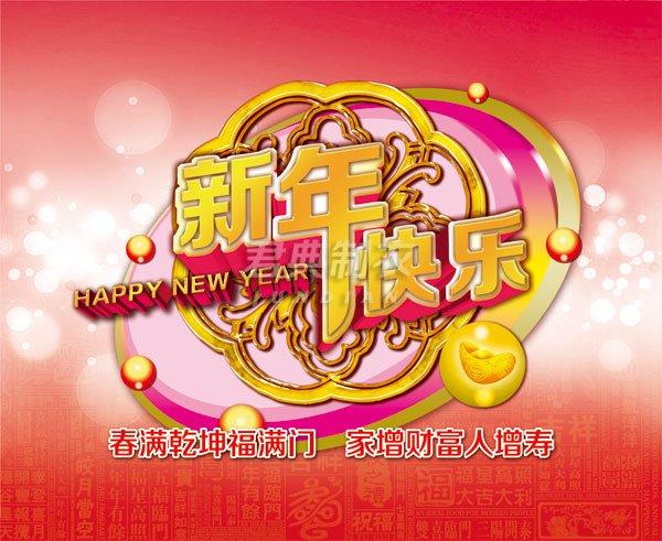 君典制衣祝您新年快乐